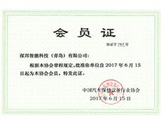 中国汽车保修设备行业协会