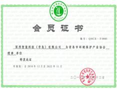 青岛市环境保护产业协会理事单位