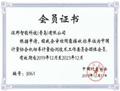 中国计量协会会员证书