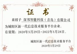beplay手机app荣获城阳区新一代信息技术服务平台企业荣誉称号