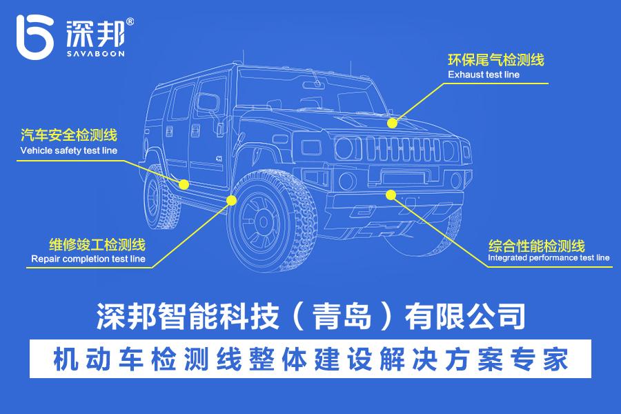 青岛检测线厂家_检测线设备品牌_深邦智能