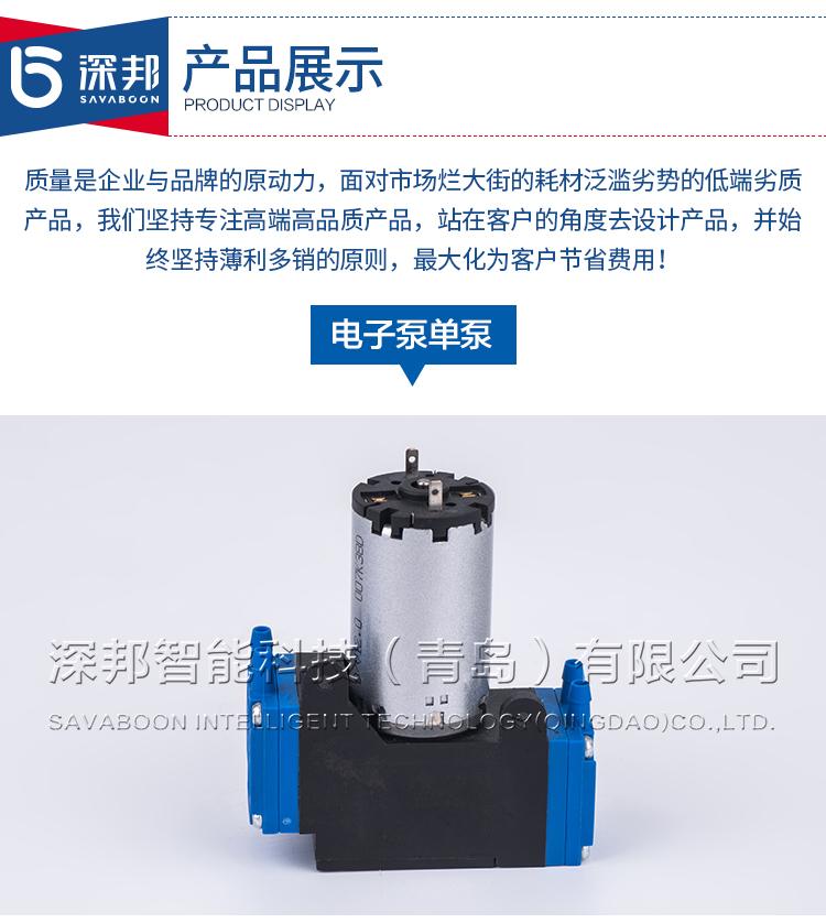 电子泵_12.jpg