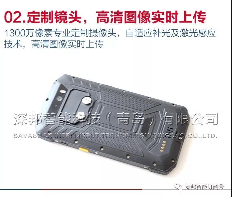 深邦PDA2