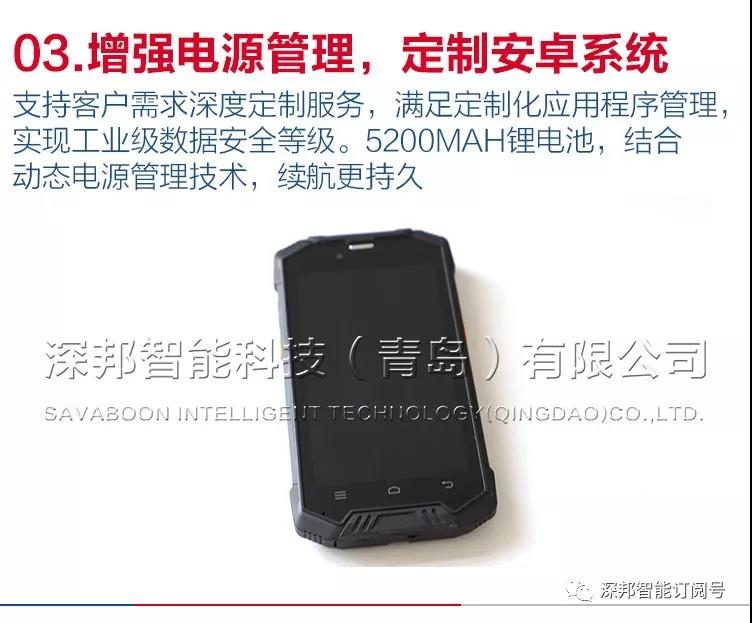 深邦PDA3