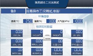 汽油车简易瞬态检测系统-简易瞬态工况法检测系统