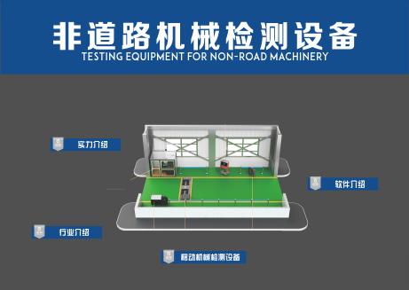 非道路移动机械检测整治大考来临,非道路移动机械尾气问题亟待解决